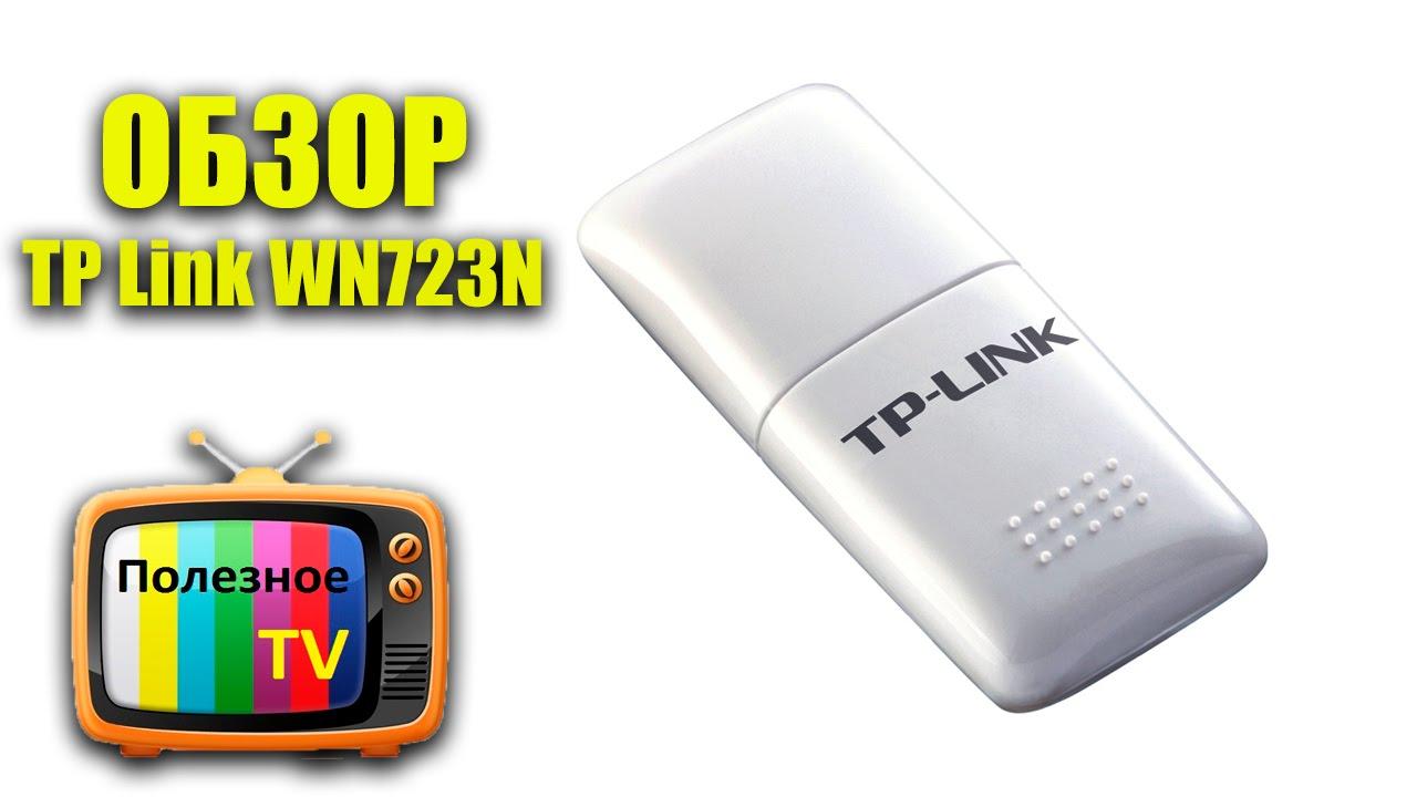 скачать драйвер для wifi адаптера tp link tl-wn723n бесплатно