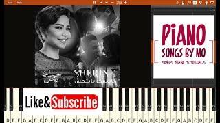 تعليم عزف اغنية شيرين يا بتفكر يا بتحس بيانو - Sherine - Ya Betfaker Ya Bet7es Piano