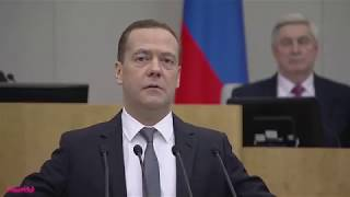 Опять нет денег Депутаты разгромили отчёт Медведева 2018 г