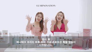 매나테크 코리아 트루 뷰티 기념 프로모션 특별 방송