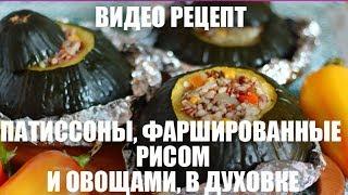 Патиссоны, фаршированные рисом и овощами, в духовке - видео рецепт