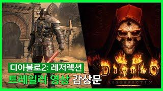 [Diablo2] 드디어 출시 확정! 디아블로2: 레저렉션 트레일러를 보며 느낀 점