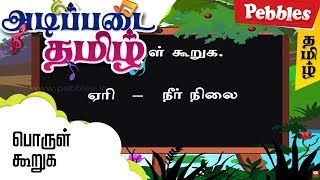 Learning Activities for Kids | Kids Learning video |  Adipadai Tamil | Part-17