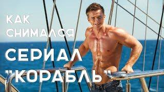 Как снимался сериал «Корабль» (фильм о фильме)