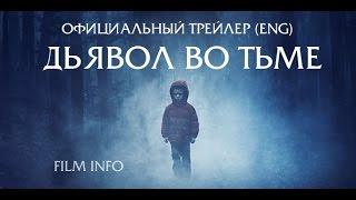 Дьявол во тьме (2017) Трейлер к фильму (ENG)
