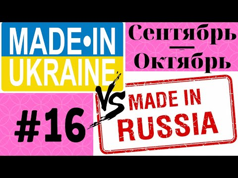 ЧТО построено в РОССИИ и УКРАИНЕ за СЕНТЯБРЬ! Сравнение 2019