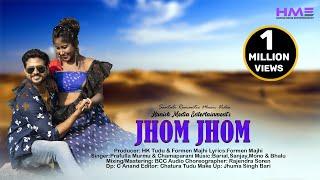 JHOM JHOM DAH A JALI YA NEW SANTALI VIDEO 2021 | BIRSHA & URMILA