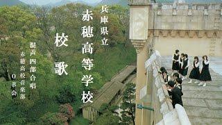兵庫県立赤穂高等学校 校歌