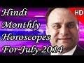 Monthly Horoscopes For July 2014 In Hindi | Prakash Astrologer