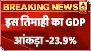 India's GDP Growth Falls By 23.9% In April-June Quarter | ABP News