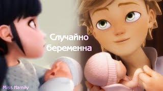 Случайно беременна (14+) ␥👨👩👧👦Леди Баг и Супер Кот👨👩👧👦␥ Crossover