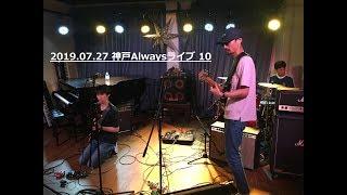 10 Jamband відео 1хв дайджест кіно 神戸Always 20190727 в Японії, Кобе