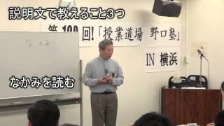 第100回野口塾にて行われた、「見立てる」(光村図書五年)模擬授業のダ...