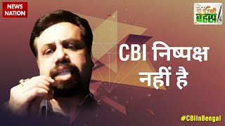Desh Ki Bahas :  CBI is not working as per constitutional prescribed norms in Kolkata