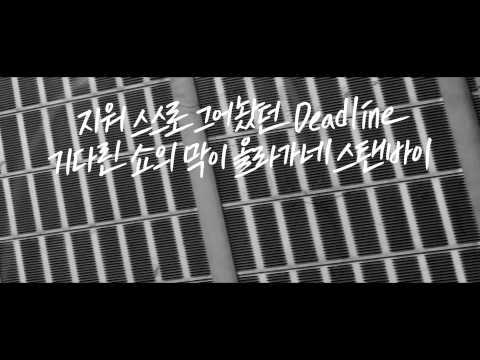 딥플로우(Deepflow) (+) Deadline (Feat.VEN)