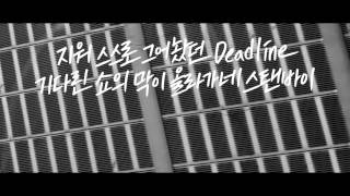 딥플로우 (Deepflow) - Deadline feat. VEN (Lyrics Video)