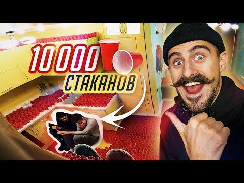 ПРАНК | 10 000 СТАКАНОВ В АРЕНДОВАННОЙ КВАРТИРЕ