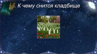 К чему снится Кладбище (Сонник)