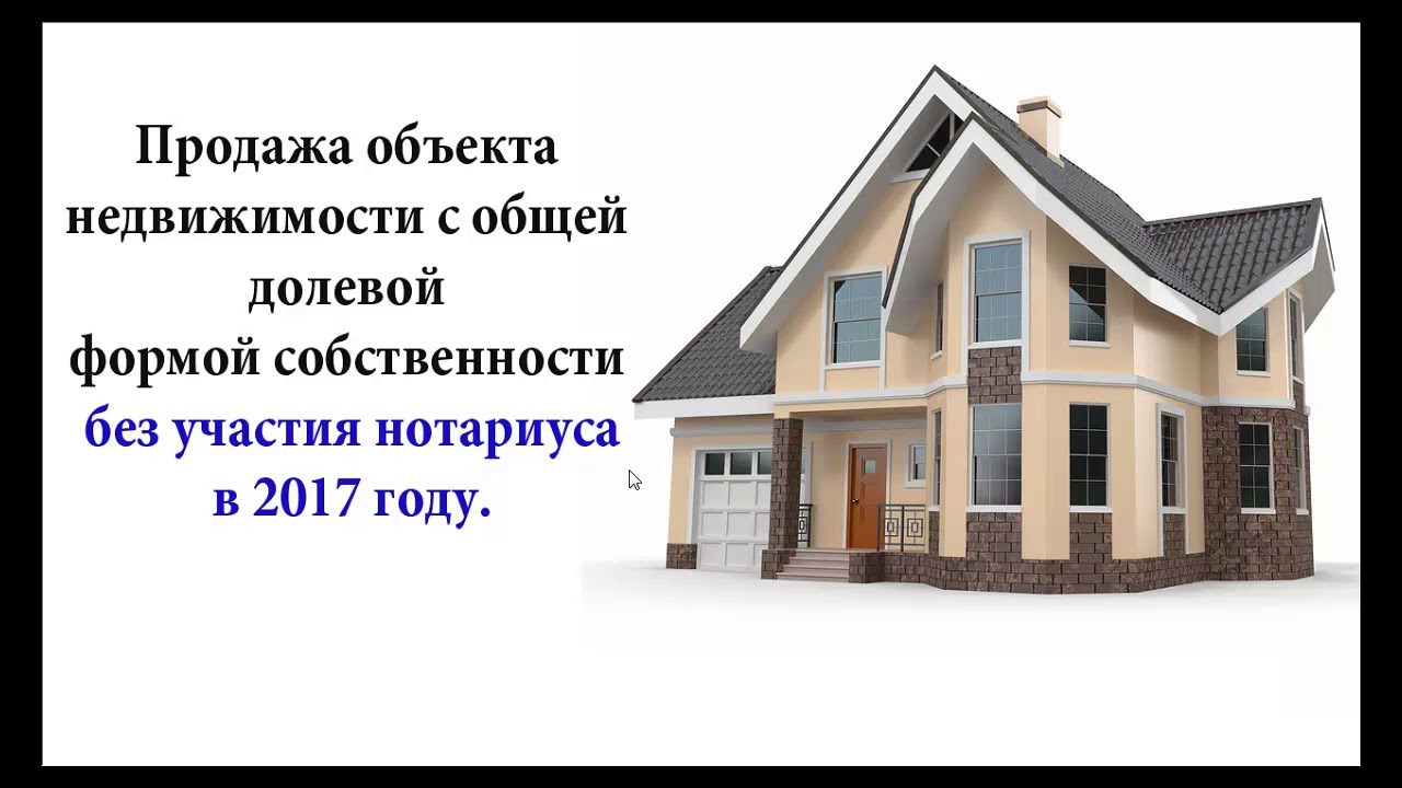 продажа доли недвижимости