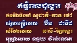 ឥទ្ធិពលដុល្លា ណយ វ៉ាន់ណេត ភ្លេងសុទ្ធ Karaoke Pleng soth (Khmer instrumental)