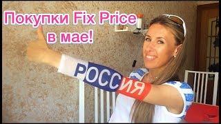 Fix Price в мае!!! Очень крутые покупки! Футбольная атрибутика!