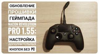 обновление прошивки геймпада Nacon Revolution Pro 1.55: настройка дополнительных кнопок без  PC