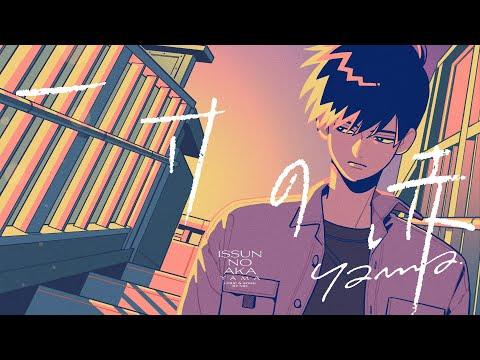 yama 『一寸の赤』Music Video