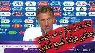 رونار : جماهير هولندا تشجع المنتخب المغربي