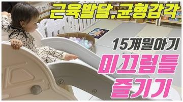 [상품협찬] 아기발달돕는 미끄럼틀놀이ㅣ15개월아기가 미끄럼틀 즐기는 방법ㅣ집콕육아ㅣ집에서놀기ㅣ장난감리뷰ㅣ아이팜 리파인카카 미끄럼틀
