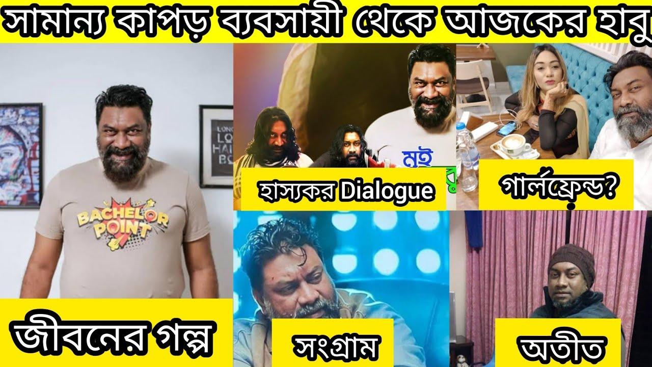 ব্যাচেলর পয়েন্ট-Bachelor point-হাবুর জীবন কাহিনী-chasi alam-Habu vai life style-habu life story