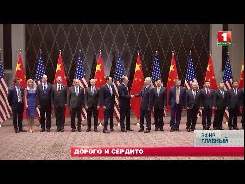 США — Китай: торговое перемирие. Кому и зачем оно нужно? Главный эфир