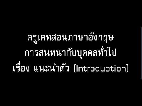 สอนภาษาอังกฤษ เรื่อง การแนะนำตัว (Introduction)