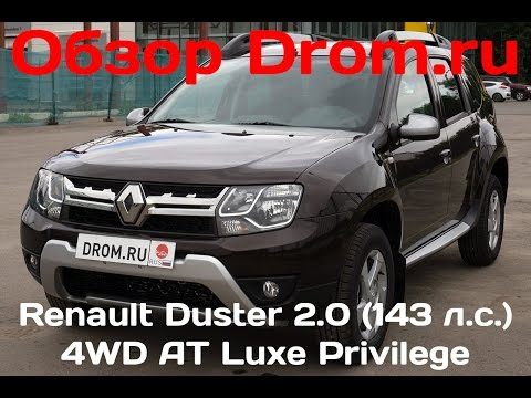 Renault Duster 2015 2.0 143 л.с. 4WD AT Luxe Privilege видеообзор