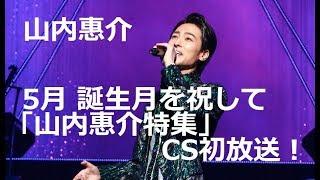 """5月31日に35歳を迎える""""演歌界の貴公子""""こと、山内惠介。 惠ちゃんの誕..."""