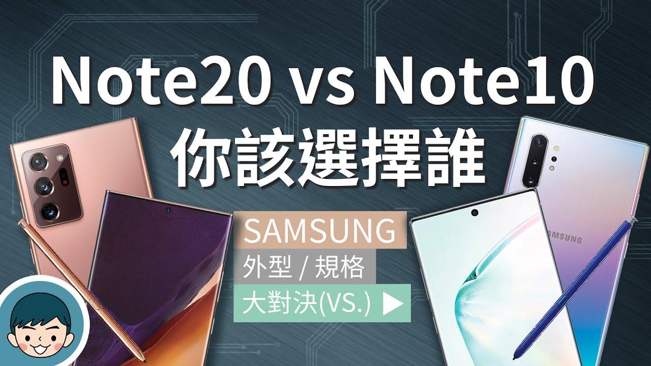 Samsung Galaxy Note20/Note20 Ultra vs Note10/Note10+ - 你該選擇誰?(遠端遙控3.0、雷射對焦、S865+) | 大對決#98【小翔 XIANG】
