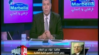 مع شوبير - رئيس الاتحاد المصري للكرة الطائرة يكشف اسباب ايقاف لاعب الزمالك 4 سنوات