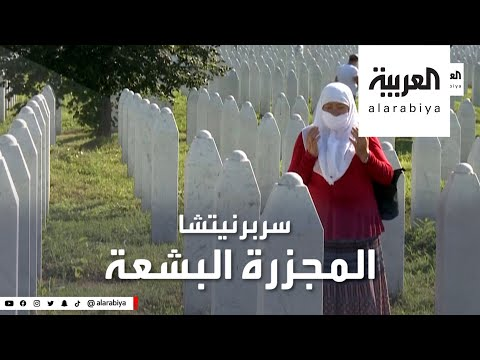 البوسنة تحيي ذكرى مجزرة سربرنيتشا والإبادة الجماعية  - نشر قبل 26 دقيقة
