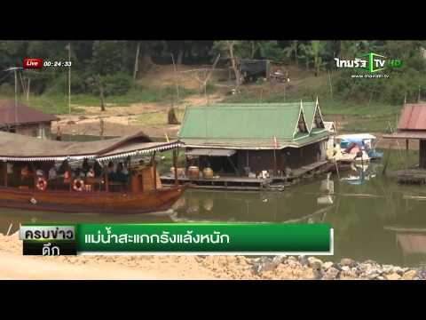 แม่น้ำสะเเกกรังแล้งหนัก | 27-06-58 | ครบข่าวดึก | ThairathTV