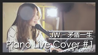 [Cynthia Live Session #3 ] JW 矛盾一生 Cover by Cynthia黃意雅