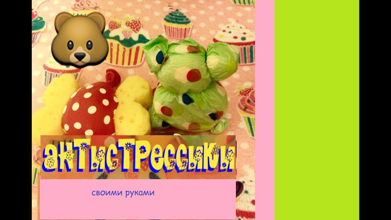 Три простейших игрушки-антистресс\Своими руками - YouTube