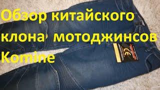 Обзор китайского клона  мотоджинсов Komine(Overview of the Chinese clone moto jeans Komine Группа ВКонтакте https://vk.com/club96523244., 2015-11-28T19:45:14.000Z)