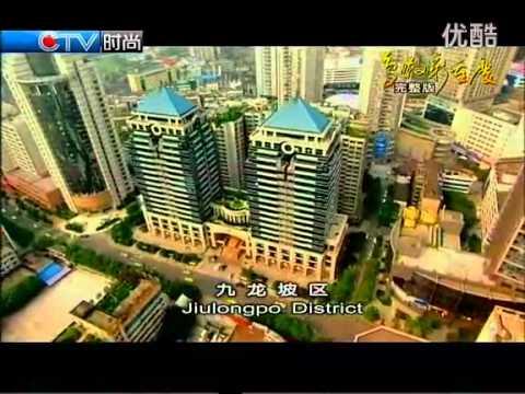 Chinese City : birds' eye view of Chongqing 航拍重庆