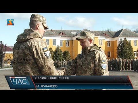 Мукачево урочисто зустріло бійців 128-ї окремої гірсько-штурмової бригади