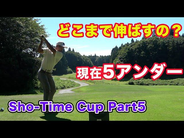 この男は一体どこまで伸ばせるのか? 賞金をかけたバトル!第23回Sho-Time Cup Sponsored by 池田大介弁護士 Part5
