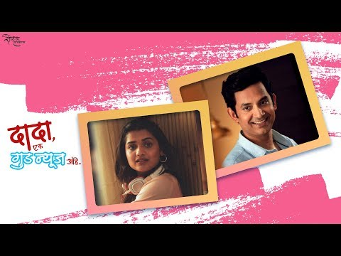 Dada Ek Good News Aahe | Official Promo 3 | Marathi Natak | Umesh Kamat, Hruta Durgule, Priya Bapat