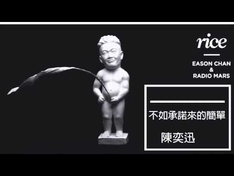 2014 國語新作 Eason Chan 陳奕迅 - 不如承諾來的簡單 (Rice & Shine)