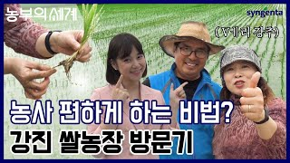 [농부의 세계] 2화 - 우리 부부 금슬이 좋은 이유? 벼농사 편하게 짓는 비법 공개! 강진 쌀농장 방문기