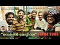 Paipin Chuvattile Pranayam | Theme Song Video HD | Bijibal | Neeraj Madhav | Domin D'silva