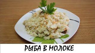 Рыба с рисом, тушеная в молоке. Очень вкусно!!! Кулинария. Рецепты. Понятно о вкусном.