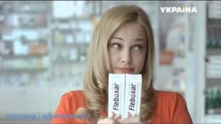 Реклама  Fleboxar